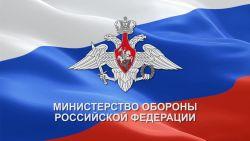 Набор в пятые классы образовательных организаций Министерства обороны РФ