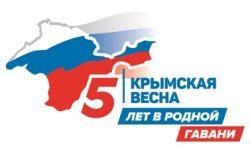 """Выставка """"Крымская весна - 5 лет в родной гавани"""""""