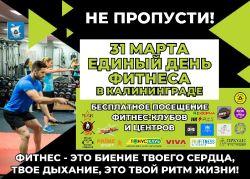 Единый день фитнеса