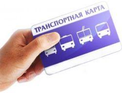 Транспортная карта