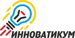 Всероссийская лаборатория школьного предпринимательства «ИННОВАТИКУМ»