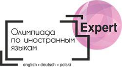 Областная олимпиада по польскому языку для школьников 7-11 классов