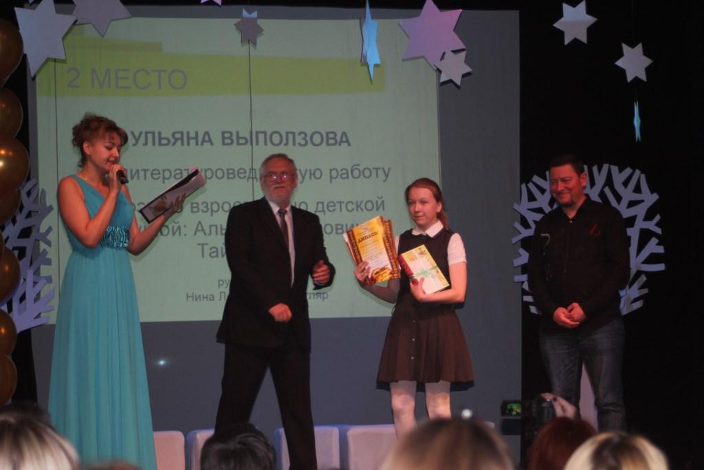 Учащаяся гимназии Выползова У. – победитель конкурса «Янтарное перо- 2016».