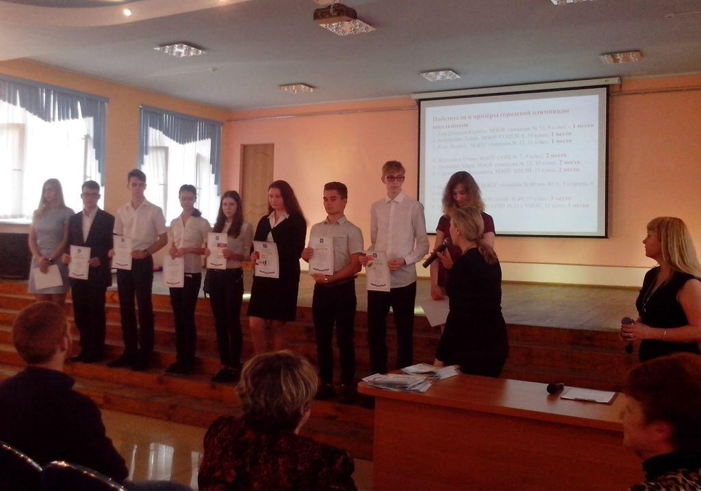 Награждение победителей и призеров городской олимпиады по психологии