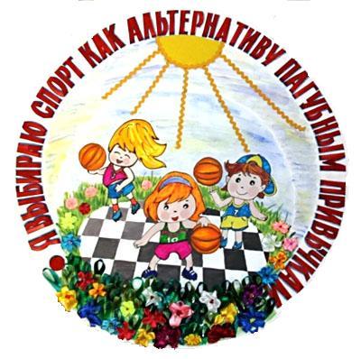 Учащиеся и учителя гимназии №32 - лауреаты всероссийской акции «Спорт - альтернатива пагубным привычкам»