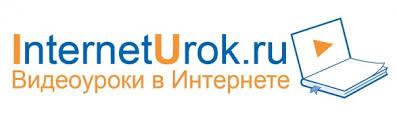 Курсы подготовки к ЕГЭ на портале InternetUrok.ru