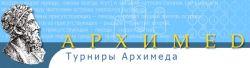 Новости турнира Архимеда по программированию