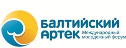 Продолжается регистрация на региональные смены форума «Балтийский Артек – 2019»