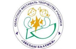 Лауреаты III степени Звёзды Балтики