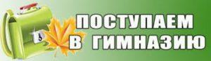 Дополнительный набор в 1-9 классы МАОУ гимназии №32 на 2019-2020 учебный год