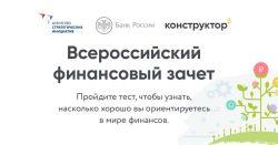 Второй всероссийский финансовый зачёт