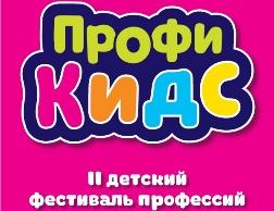 Детский фестиваль профессий «ПрофиКидс»