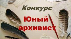 """Конкурс """"Юный архивист"""""""