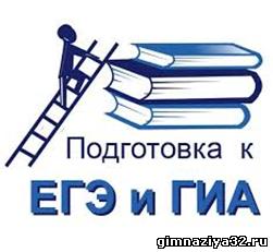 График консультаций по подготовке к ЕГЭ 2018-2019