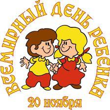 Поздравление с Днём ребёнка от Алёшиной В.П.