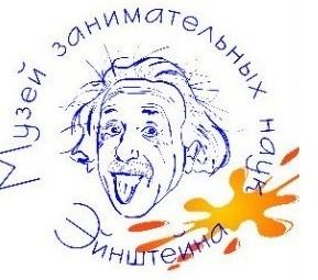 Экскурсия в музей занимательных наук Эйнштейна