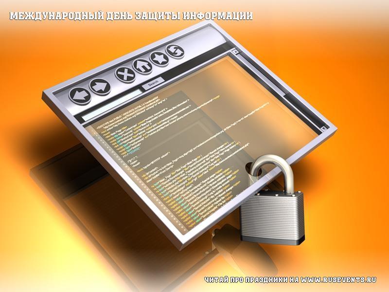 30 ноября - международный день защиты информации