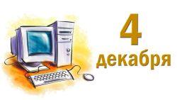 4 декабря - День информатики в России