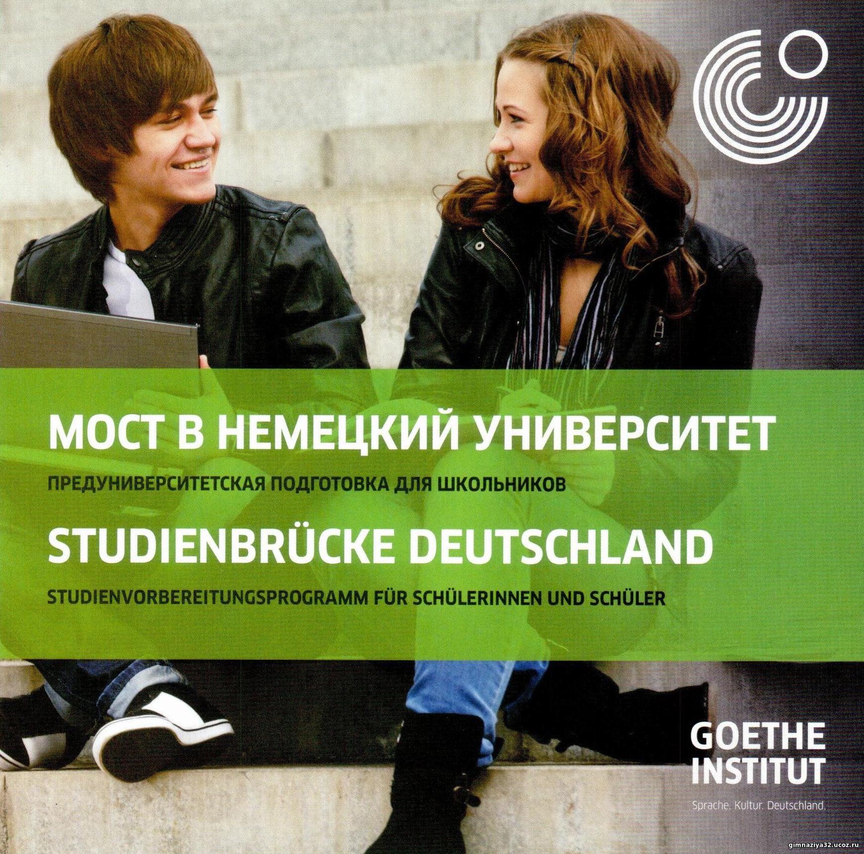 Организационное собрание по программе «Мост в немецкий университет»