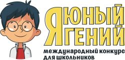 """Международный конкурс """"Я - юный гений"""""""