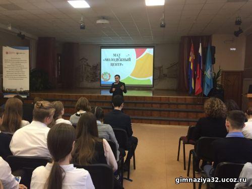 Встреча учащихся 10-11-х классов гимназии с представителями МАУ «Молодежный центр»