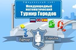 """Результаты проверки работ """"Турнир городов"""""""