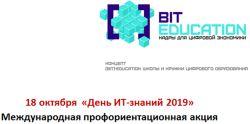 День IT-знаний 2019
