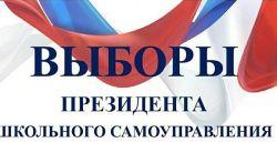 Выборы президента школьного парламента