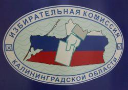 Избирательная комиссия Калининградской области