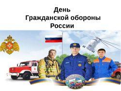Открытый урок по теме «Международный день Гражданской Обороны в Российской Федерации»