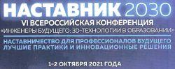 """VI всероссийская конференция """"Инженеры будущего: 3D-технологии в образовании"""""""