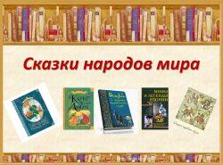 Дорогами сказок