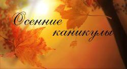 """Каникулярная школа """"Осень 2019"""""""
