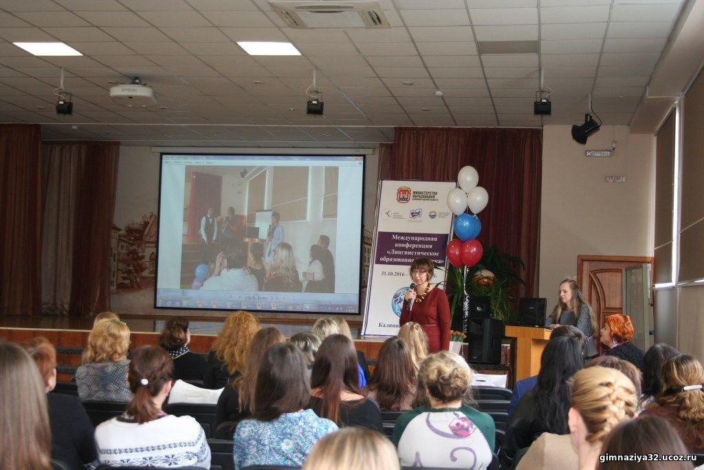 Первый день работы международной конференции «Лингвистическое образование XXI века»