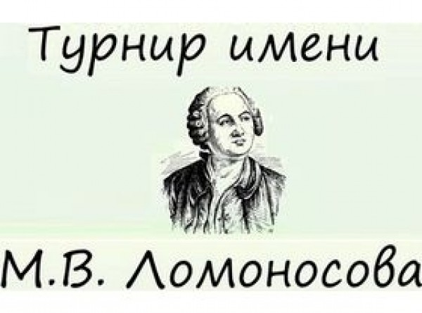 39 турнир им.М.В.Ломоносова