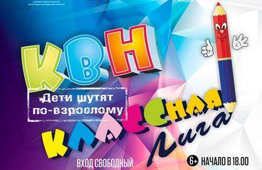 Фестиваль-открытие 7 сезона КЛАССной лиги КВН