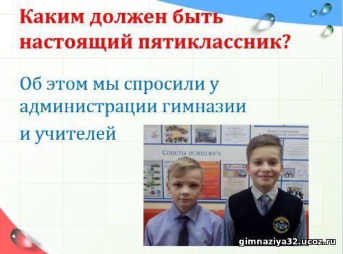 Адаптационные проекты пятиклассников