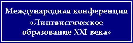Международная конференция «Лингвистическое образование XXI века»