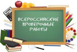 Всероссийские проверочные работы 2016
