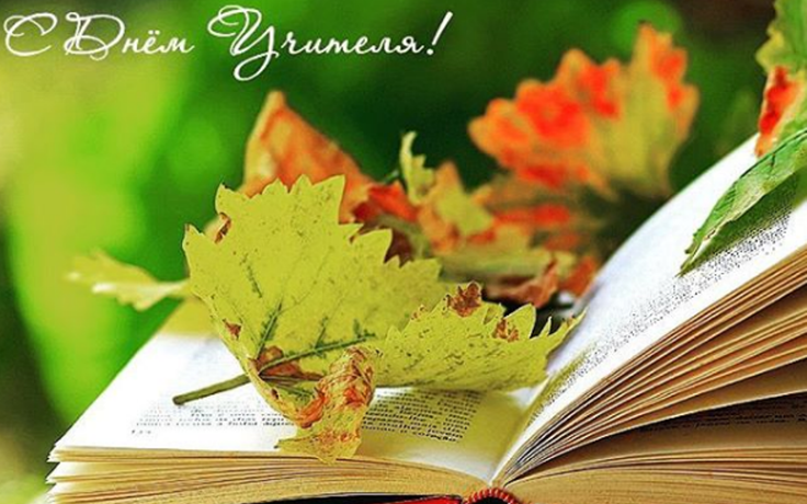 5 октября - Всемирный день учителя!
