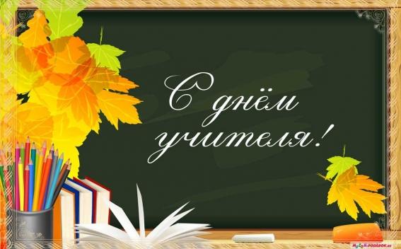 5 октября - Всемирный день учителя! Поздравляем, коллеги!
