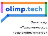 Стартовала многопрофильная олимпиада «Технологическое предпринимательство»