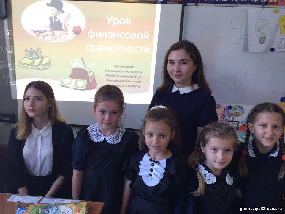 """Мероприятия """"Дни финансовой грамотности в учебных заведениях"""" в начальной школе"""