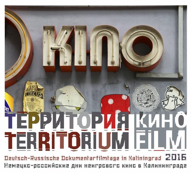 Немецко-российские дни неигрового кино в Калининграде «Территория кино»