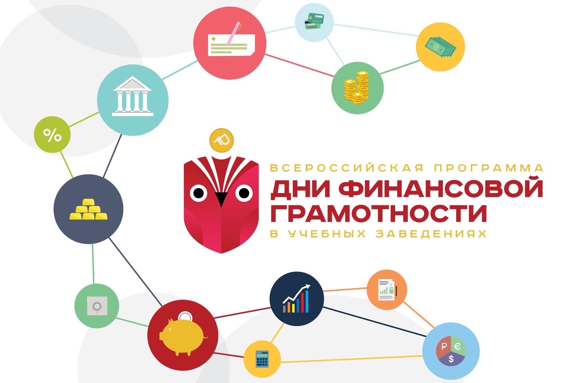 """""""Дни финансовой грамотности в учебных заведениях-2016"""""""