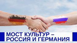 Конкурс «Мост культур – Россия и Германия 2016»