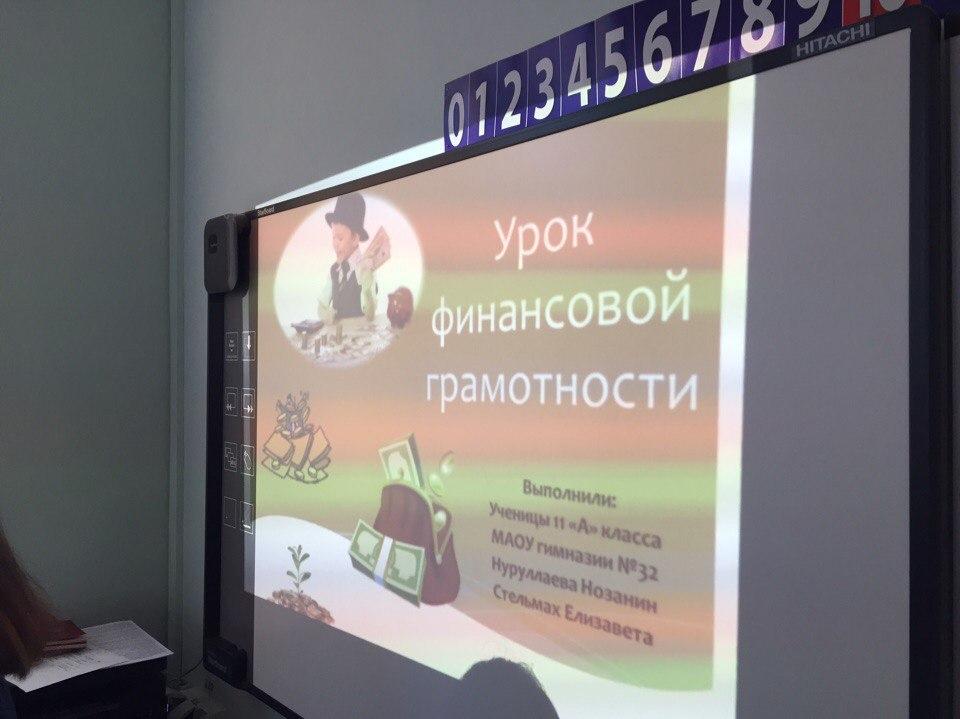 В Калининградских учебных заведениях прошли Дни финансовой грамотности