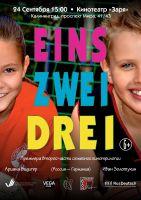 Поход в кино на фильм «Eins, Zwei, Drei»