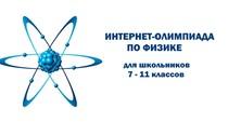 Интернет-олимпиада школьников по физике 2018/2019 учебного года