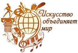 """Международный фестиваль-конкурс """"Искусство объединяет мир"""""""